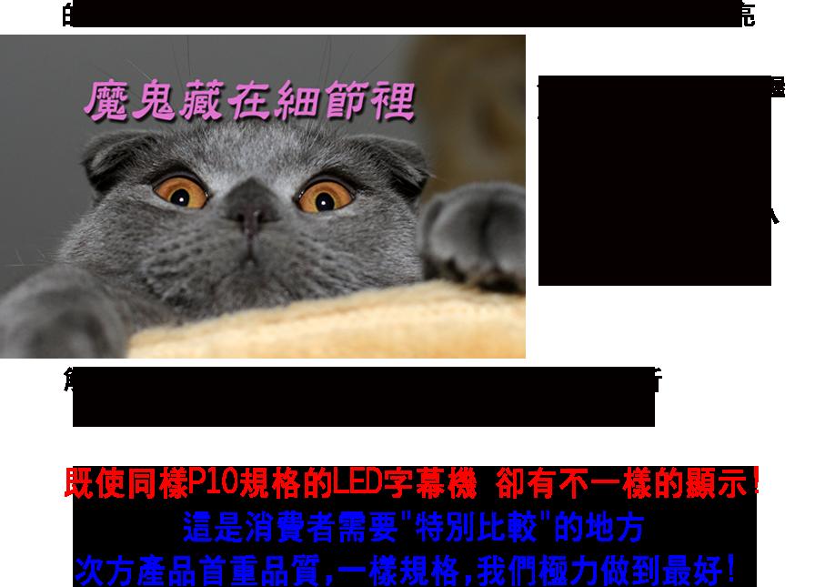 選購LED字幕的考量有三點,1.觀看距離、2.字幕機大小、3.顯示內容