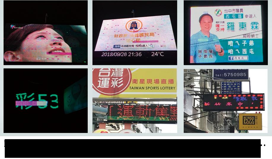 LED字幕機、LED電視牆最怕水氣濕氣,防水布做好,內部容易生鏽,會造成字幕機的問題